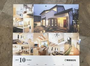 2017無添加住宅カレンダー10月㈱イーグル建創鷲の家モデルハウス