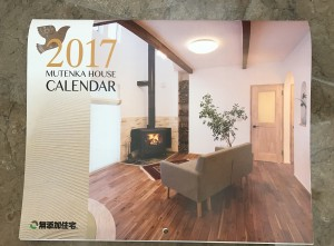 2017無添加住宅カレンダー